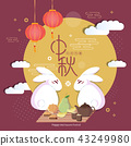 happy Mid Autumn Festival 43249980