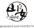 書法作品 西瑪 字符 43258174