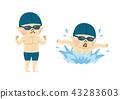 수영, 남성, 남자 43283603