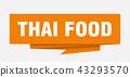 thai food 43293570