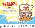新年的卡片明信片的宝藏船和七个好运 43296338