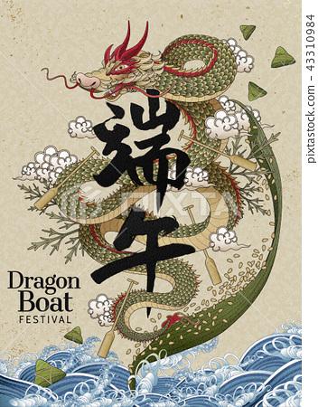 Dragon boat festival poster 43310984