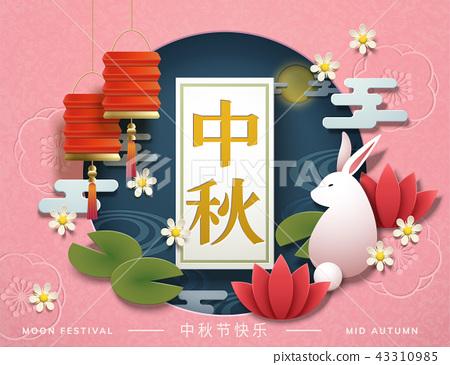 Mid autumn festival design 43310985