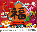 Happy Chinese new year 43310987
