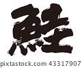 ตัวอักษรแปรงสาเกปลาแซลมอน 43317907