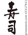 壽司刷字符 43317911
