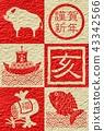 紅白相間日本紙新年賀卡2019年 43342566