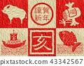 紅白相間日本紙新年賀卡2019年 43342567