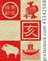 紅白相間日本紙新年賀卡2019年 43342568