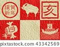 紅白相間日本紙新年賀卡2019年 43342569