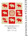 Red and white Japanese paper 201920 family 43342839