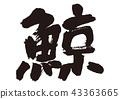 鯨魚 書法作品 字符 43363665
