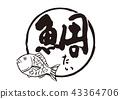 魷魚刷字符 43364706