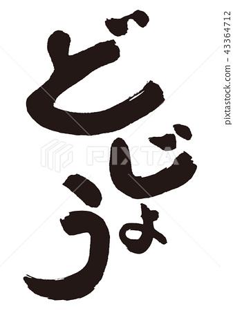 Calligraphy writing 43364712