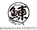 herring, calligraphy writing, pacific herring 43364721