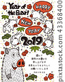 """2019 New Year's card """"Doodle boar"""" Happy New Year with Japanese supplementary note 43368400"""