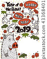 """2019 New Year's card """"Doodle boar"""" Happy new year Handwritten character space available 43368401"""