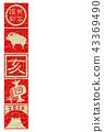紅色和白色日本紙新年卡5離開 43369490