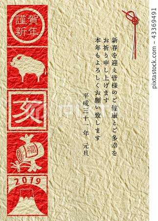 紅色和白色日本紙新年卡5離開 43369491