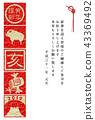 紅色和白色日本紙新年卡5離開 43369492