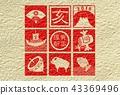 紅白相間日本紙新年卡9 43369496