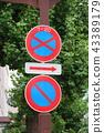 禁止停車 箭頭標誌 箭頭 43389179