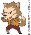 野狼人 43406754