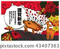 新年贺卡 贺年片 野猪 43407363