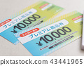 food voucher, two sheets, corporate 43441965
