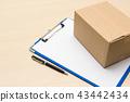 박스, 골판지, 골판지 상자 43442434