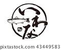 岩石魚Iwana刷子信件 43449583