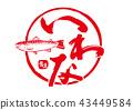 岩石魚Iwana刷子信件 43449584