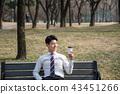 커피마시는 회사원 43451266