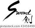 劍 武器 書法作品 43456499