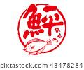Hirame ota書法作品 43478284