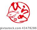 Hirame ota書法作品 43478286