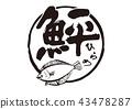 Hirame ota書法作品 43478287