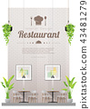 Interior background with modern restaurant 43481279