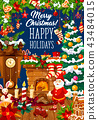 Christmas fireplace greeting card with Santa gift 43484015