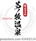 温泉 旅游胜地 风景名胜 43492514