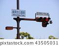 複式交叉 紅綠燈 交通燈 43505031