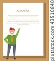 success, man, businessman 43510840
