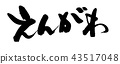 calligraphy writing, characters, character 43517048