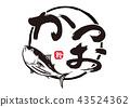 か つ お 筆 水彩 watercolor 43524362