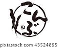 海帶 書法作品 字符 43524895