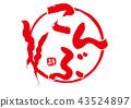 海帶 書法作品 字符 43524897