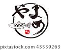 書法作品 西瑪 字符 43539263