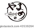 書法作品 西瑪 字符 43539264