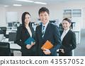 商業 商務 商務團隊 43557052