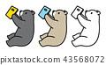 หมีขั้วโลก,ตัวอักษร,ตัวการ์ตูน 43568072